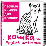 Книга «Кошка и другие животные»