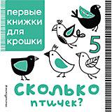 Книга «Сколько птичек?»