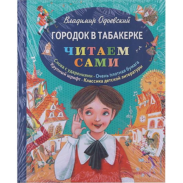 Городок в табакерке, В.Ф. Одоевский