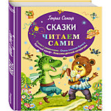 Сказки, Г. Сапгир