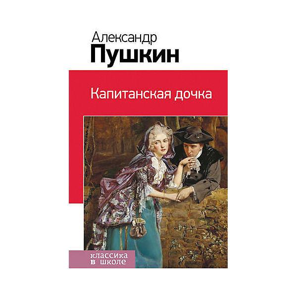 Капитанская дочка, А.С. Пушкин