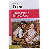 Приключения Тома Сойера, М. Твен
