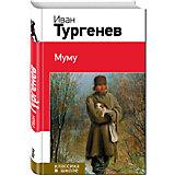 Муму, И. С. Тургенев
