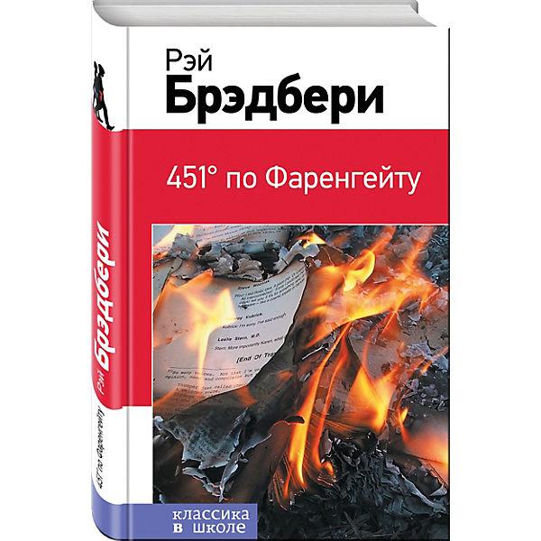 451' по Фаренгейту, Р. Брэдбери