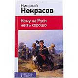 """Книга """"Кому на Руси жить хорошо"""", Н. А. Некрасов"""