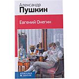 Евгений Онегин, А.С. Пушкин