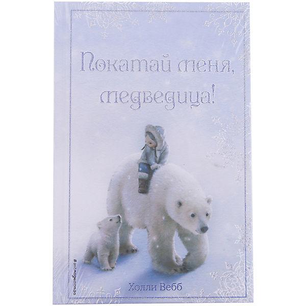 Рождественские истории: Покатай меня, медведица!