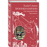Хроники Нарнии: последняя битва. Три повести (пер. Виноградовой, Кулагиной)