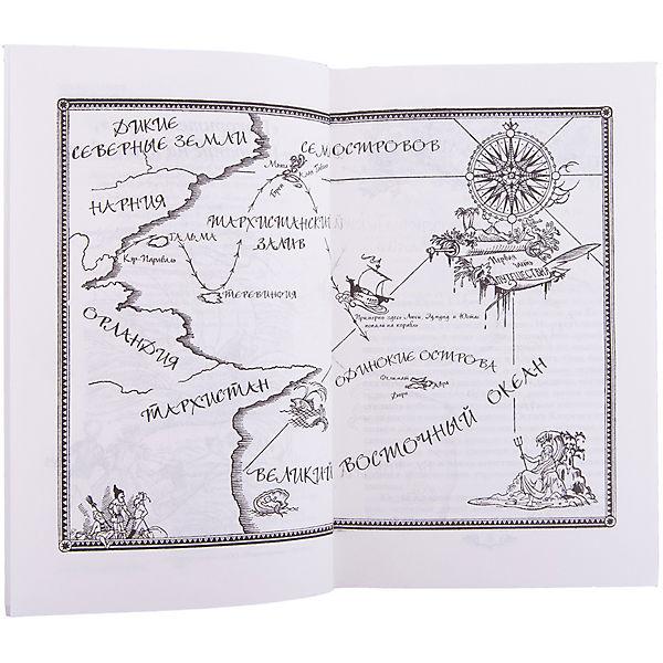 Хроники Нарнии: последняя битва, Клайв С. Льюис