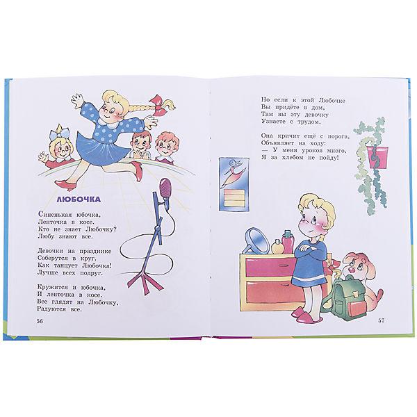 Стихи детям, А. Барто