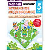 """Тетрадь """"Бумажное моделирование"""", 5+, Gakken"""
