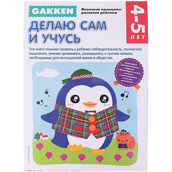"""Тетрадь """"Делаю сам и учусь"""", 4+, Gakken"""