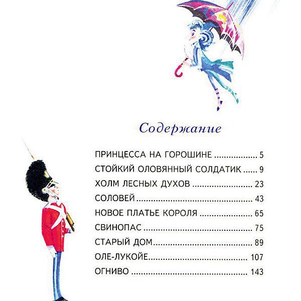 Сказки Г.Х. Андерсена