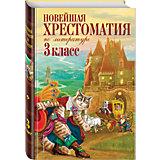 Новейшая хрестоматия по литературе: 3 класс, 7-е изд.