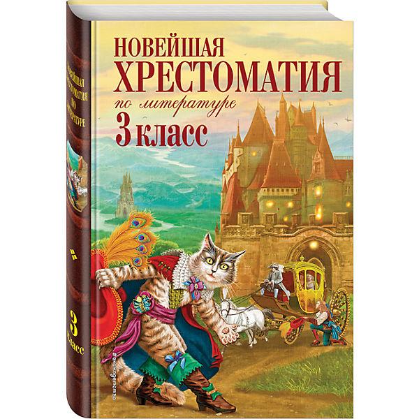 Новейшая хрестоматия по литературе: 3 класс