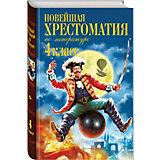 Новейшая хрестоматия по литературе: 4 класс, 4-е изд.