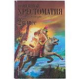 Новейшая хрестоматия по литературе: 2 класс, 7-е изд.