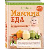 Мамина еда: Вкусные и полезные рецепты для самых привередливых малоежек