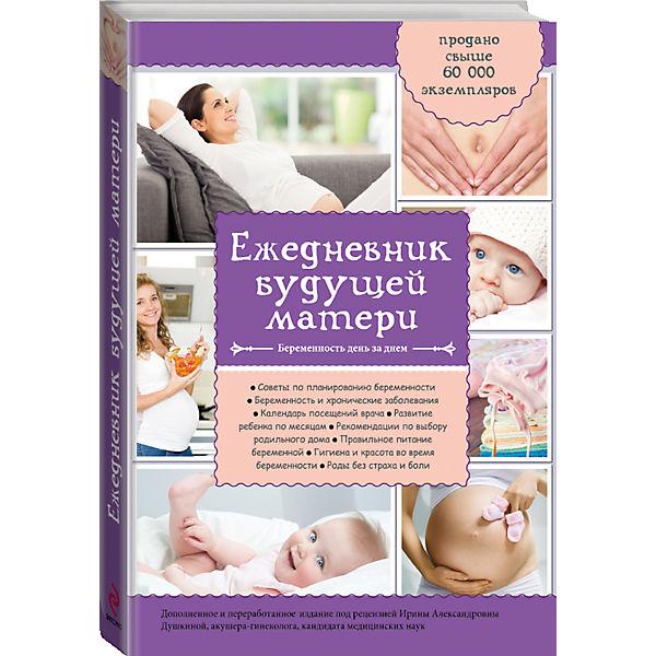 День за днем развитие беременности