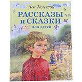 Рассказы и сказки для детей, Л. Толстой