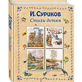 Стихи детям, И. Суриков