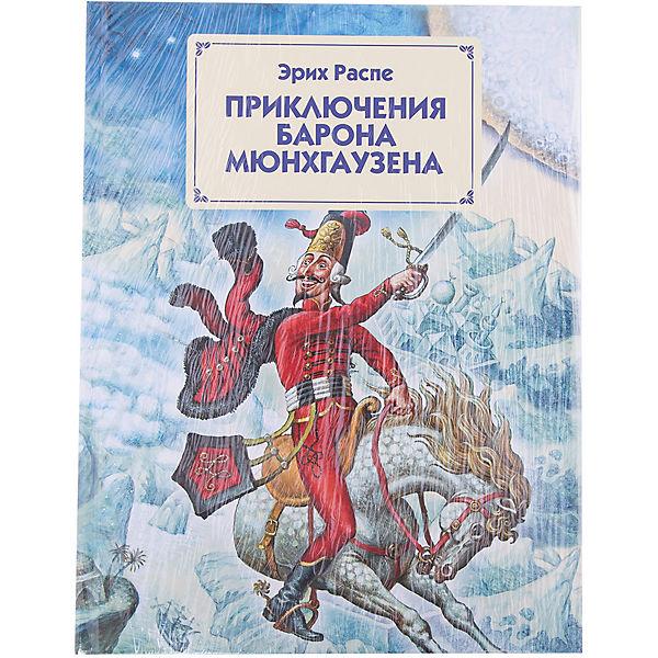 Приключения барона Мюнхгаузена (ил. И. Егунова), Э. Распе