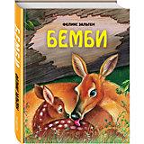 Бемби, ил. М. Митрофанова