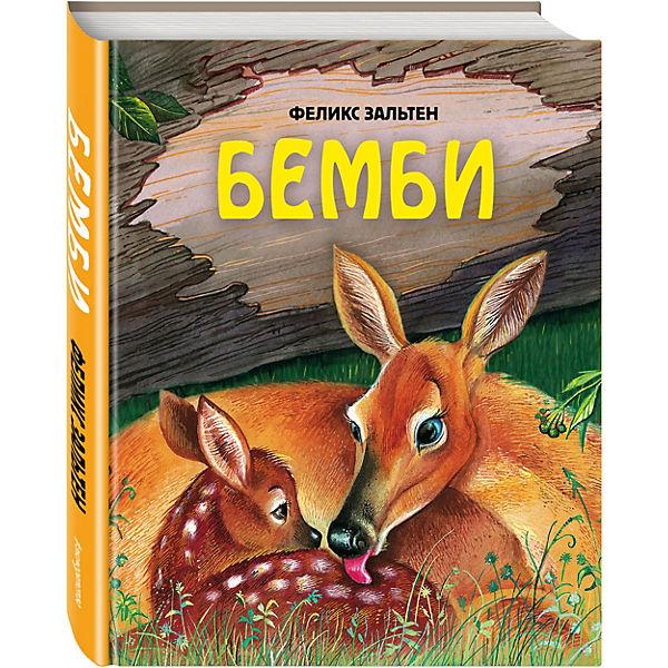 Бемби (ил. М. Митрофанова), Ф. Зальтен