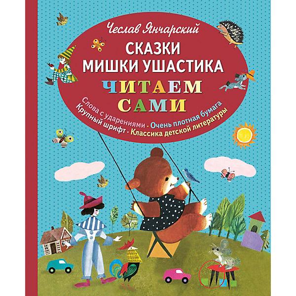 Сказки Мишки Ушастика, ил. З. Рыхлицкого