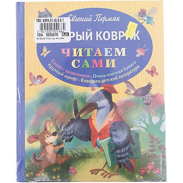 Хитрый коврик, Е. Пермяк