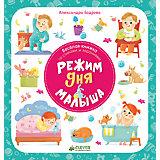 Режим дня малыша, Бодрова А., Clever
