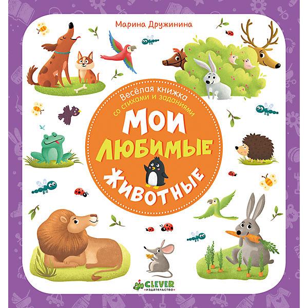 """Книжка """"Мои любимые животные"""", Clever"""