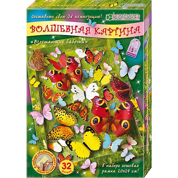"""Набор для изготовления картины """"Взлетающие бабочки"""""""