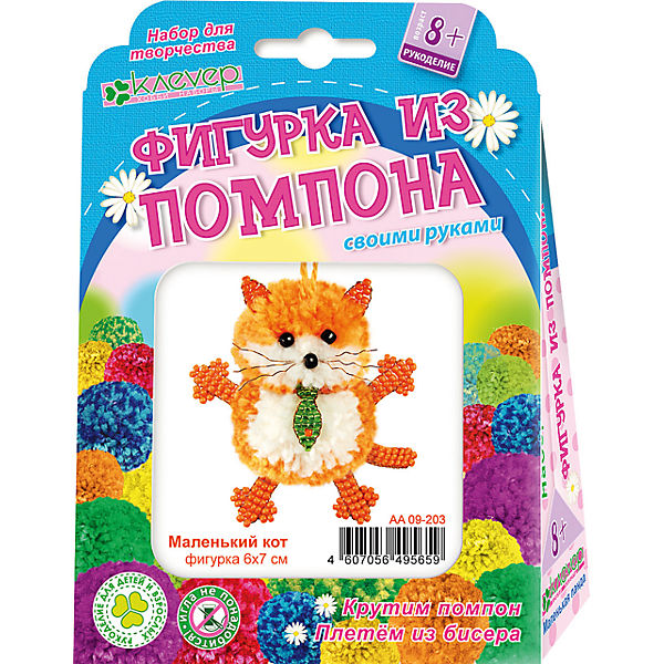 """Набор для изготовления брелока """"Маленький кот"""", пряжа бисер"""