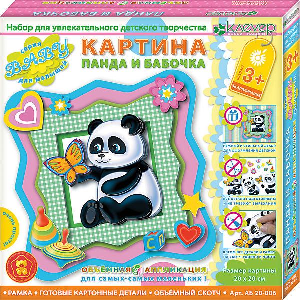 """Набор для изготовления картины """"Панда и бабочка"""""""