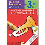 """Раскраска с наклейками """"Музыкальные инструменты"""""""
