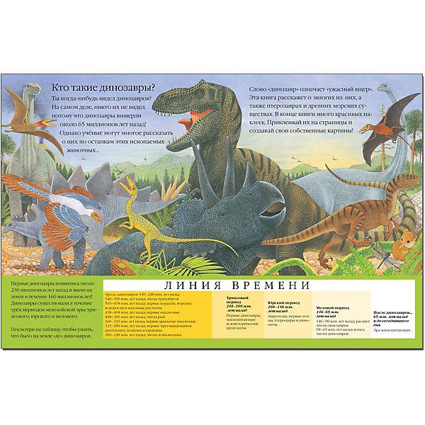 """Чудо-наклейки """"Динозавры"""""""