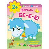 """Развивающая книжка с наклейками """"Барашек: Бе-е-е!"""", 2+"""