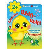 """Развивающая книжка с наклейками """"Цыпленок: Цып-цып!"""",  2+"""