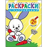 """Раскраски с наклейками для малышей """"Зайчик"""""""