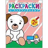 """Раскраски с наклейками для малышей """"Мишутка"""""""