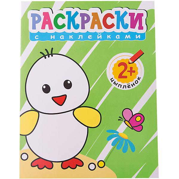 """Раскраски с наклейками для малышей """"Цыпленок"""""""
