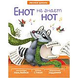 """Книга """"Лесная школа: Енот не знает нот"""""""