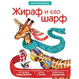 """Книга """"Лесная школа: Жираф и его шарф"""""""