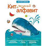 """Книга """"Лесная школа: Кит и вкусный алфавит"""""""