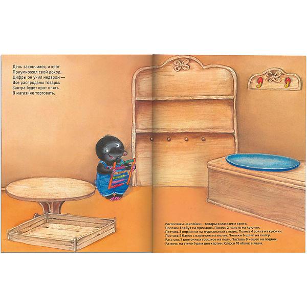"""Книга """"Лесная школа: Крот изучает счет"""""""