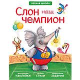 "Книга ""Лесная школа: Слон наш чемпион"""