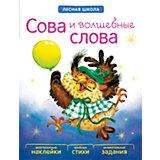 """Книга """"Лесная школа: Сова и волшебные слова"""""""
