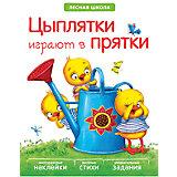 """Книга """"Лесная школа: Цыплятки играют в прятки"""""""