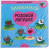 """Наклейки """"Улыбнись розовой лягушке"""""""